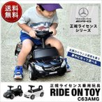 Yahoo!bargainprice乗用玩具 ベンツ 車 おもちゃ 乗り物 足けり 正規ライセンス メルセデスベンツ マセラティ ベントレー 外 室内 男の子 子供用 誕生日 送料無料