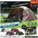 テント ドーム型 ファミリー 300cm 4人用 5人用 6人用 おしゃれ 大型 キャンプ フルクローズ アウトドア UVカット メッシュ 災害 防災 FIELDOOR 送料無料