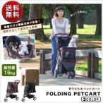 ペットカート 多頭用 コンパクト 小型犬 中型犬 3輪 折りたたみ 軽量 安い バギー ドッグカート ペットキャリー キャリーバッグ キャスター 猫 送料無料