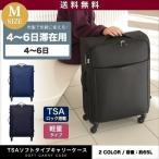 ソフトタイプスーツケース 軽量 Mサイズ おしゃれ キャリーバッグ キャリーケース 大型 大容量 おすすめ tsaロック ダイヤル式 旅行バッグ 送料無料