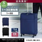 ソフトタイプスーツケース 軽量 Sサイズ おしゃれ キャリーバッグ キャリーケース 小型 大容量 おすすめ tsaロック ダイヤル式 旅行バッグ 送料無料