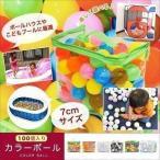 RiZKiZ カラーボール 7色 100個入り 直径7cm  やわらかポリエチレン製   プール ボールプール ボールハウス用