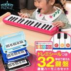鍵盤ハーモニカ 32鍵盤 ケース付き 卓奏用 立奏用 吹き口 ピンク ブルー 水色 青 黒 音階 セット 小学校 幼稚園 保育園 音楽 授業 子供 学校 RiZKiZ 送料無料