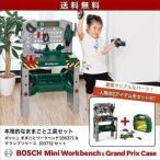 工具セット おもちゃ BOSCH ボッシュ ままごと ワークベンチ 8637 グランプリケース 8375 セット 工具 知育玩具 車 ミニカー F-1 電動 ドライバー 送料無料