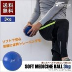 メディシンボール ウェイトボール 3kg ウェイト トレーニング ボール ソフト 体幹 エクササイズ 筋トレ 腹筋 背筋 お腹まわり フィットネス FIELDOOR 送料無料