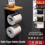 トイレットペーパーホルダー カバー 2連 縦 ダブル ツイン 省スペース アイアン 木製 おしゃれ 棚付き 天板 天然木 ペーパーホルダー トイレ 紙巻き器 送料無料