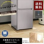 冷蔵庫マット クリアマット 透明 Mサイズ 65x70cm キズ防止 冷蔵庫 下敷き キッチン 台所 500L用 床 凹み 傷防止 ポリカーボネート 床暖房対応 送料無料