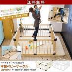 ベビーサークル 木製 コンパクト 126cm 8枚セット ベビーゲージ 高さ 55cm ベビーゲート 柵 フェンス 赤ちゃん お昼寝 安全 グッズ RiZkiZ 送料無料