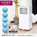 スポットクーラー スポットエアコン 家庭用 冷風機 送風 除湿モード タイマー リモコン キャスター付き タワー スリム 幅31cm ボックス冷風扇 送料無料