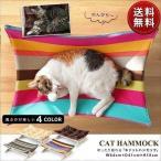 猫 ベッド ハンモック Lサイズ 64cm 耐荷重 9kg...