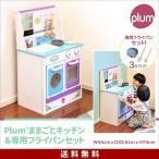 ままごと キッチン フライパン セット Plum プラム おままごと ままごとキッチン 台所 コンロ オーブン 洗濯機 お料理 ままごとセット おもちゃ 送料無料