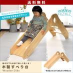 すべり台 室内 滑り台 子供用 木製 天然木 耐荷...