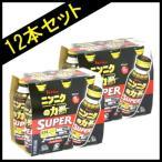 ニンニクの力 スーパー 12本セット