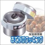 保温調理鍋 おでかけクッキング KS-2612 生活雑貨・食器・キッチン雑貨 鍋