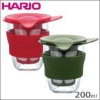 HARIO(ハリオ)ハンディーティーメーカー 200ml HDT-M-R レッド タンブラー 生活雑貨・食器・キッチン雑貨