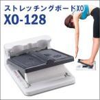 ストレッチングボードXO XO-128 美容・健康家電