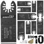 金属対応 改良型 マルチツール 替刃 先端 BIM 10本セット マキタ 日立 ボッシュ 互換品