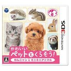 ショッピングかわいい かわいいペットとくらそう  わんニャンミニミニアニマル 3DS 送料無料