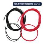電気機器用ビニル絶縁電線/KIV線ケーブル 走行充電器SBC-001B・003用ケーブル端子セット(圧着済)8SQ KIV(1m・5m 赤黒セット)+丸型圧着端子(R8-10)×4