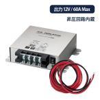 BAL大橋産業 アイソレーター 【走行充電器+ケーブルセット】 BAL-2705(最大出力電流60A/出力電圧12V)+ケーブルセット