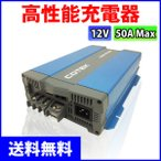 ワンゲイン CX-1250 高性能充電器 3段階充電IUoU特性マイコンハイテクチャージャー