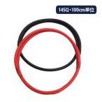 電気機器用ビニル絶縁電線/KIV線ケーブル 14SQ KIV(耐圧600V 105℃強電流対応 赤黒セット)※メートル単位販売