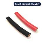 電気機器用ビニル絶縁電線/KIV線ケーブル 38SQ KIV(耐圧600V 105℃強電流対応)※赤または黒ケーブル1本 ※10cm単位販売