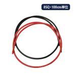 電気機器用ビニル絶縁電線/KIV線ケーブル 8SQ KIV(耐圧600V 105℃強電流対応 赤黒セット)※メートル単位販売