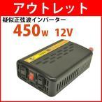 Vino ヴィノ 疑似正弦波(矩形波)インバーター/DC-ACインバーター PE500-112 出力450W/電圧12V