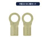 丸型圧着端子 R22-S6 2個セット