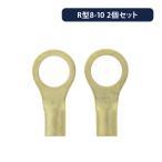 丸型圧着端子 R8-10 2個セット
