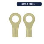 丸型圧着端子 R8-8 2個セット