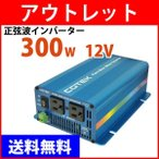 COTEK コーテック 正弦波インバーター/DC-ACインバーター Sシリーズ S300-112 出力300W/電圧12V/50Hz アウトレット