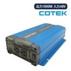 COTEK コーテック 正弦波インバーター DC-ACインバーター SPシリーズSP1000-148 出力1000W 電圧48V