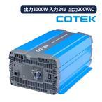 【送料無料】バッテリーの電気を電化製品にも使用可能に変換