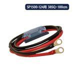 インバーター保護用ヒューズ付ケーブルSP 1500-124ヒューズ・ホルダー・ケーブル(赤黒各1m)・端子セット 圧着済 SP1524kiv