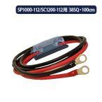 インバーター保護用ヒューズ付ケーブル SP1000-112ヒューズ・ホルダー・ケーブル(赤黒各1m)・端子セット 圧着済 1012kiv