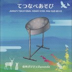 �ڿ����ʡۤƤĤʤ٤����ӡ�JAPAN'S TRADITIONAL SONGS STEEL PAN DUB RELAX�� / �����ݥ��ƥ���soundz