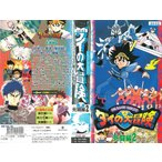 【VHSです】ドラゴンクエスト ダイの大冒険  死闘編 2【DVD未発売】