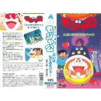 モジャ公 第31話〜第33話 【VHS】