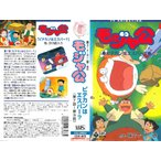 モジャ公 第7話〜第9話 【VHS】