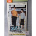 お早よう【小津安二郎 監督作品】VHS