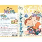【VHSです】スージーちゃんとマービー vol.9【DVD未発売】