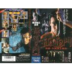 【VHSです】極道の門 実録・大阪頂上戦争