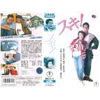 【VHSです】スキ!出演:大江千里 島崎和歌子 藤田朋子【DVD未発売】画像