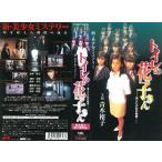トイレの花子さん -消えた少女の秘密-  【VHS】