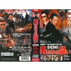 【VHSです】男たちの闘い SEMI 遠藤憲一*鈴木紗理奈*哀川翔画像