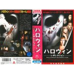 ハロウィン レザレクション 【VHS】吹替版