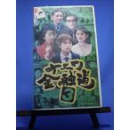 ナニワ金融道 3 【VHS】