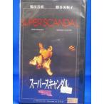 【VHSです】スーパースキャンダル